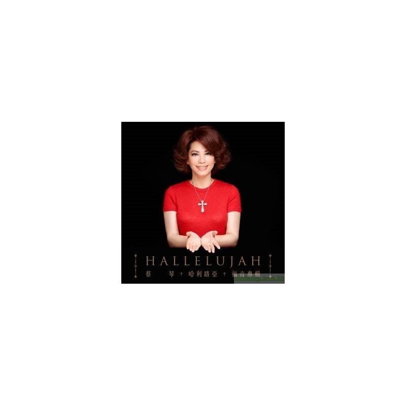 蔡琴 首张福音专辑【哈利路亚】