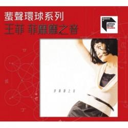 王菲 [蜚聲環球系列] -菲靡靡之音