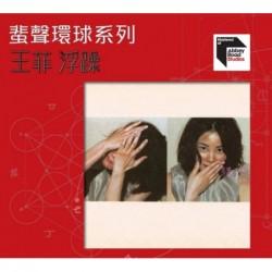 王菲 [蜚聲環球系列] -浮躁