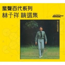 林子祥 [蜚聲環球系列] -精選集