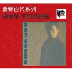 劉德華 [蜚聲環球系列] -浪漫情歌篇