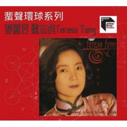 鄧麗君 [蜚聲環球系列] -難忘的Teresa Teng