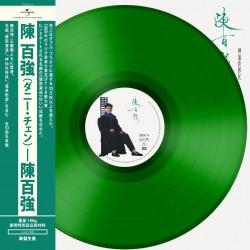 陳百強Colour LP -神仙也移民
