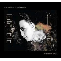 張國榮 Leslie 哥哥的歌 (3CD)