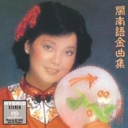 鄧麗君 閩南語金曲集SACD