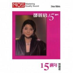鄧麗君 ~ 15週年 MQS(24bit/96kHz)