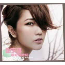 謝安琪 最好的時刻 2006-2012 3CD+DVD