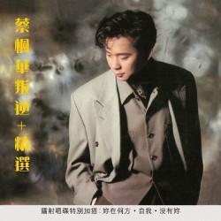 蔡楓華叛逆+精選 精選復刻經典系列