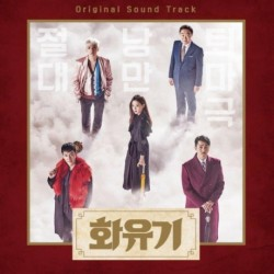 OST / 花遊記電視原聲帶【台灣特別豪華盤】CD+DVD