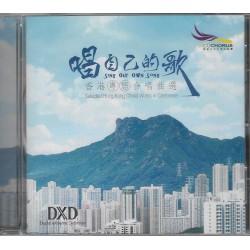 唱己自的歌 香港粵語合唱曲選