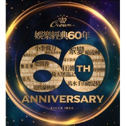 娛樂經典60年