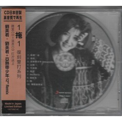 劉美君首張同名大碟劉美君 一拖一復刻雙打CD系列