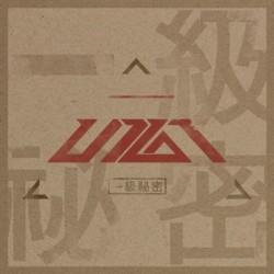 UP10TION - 一級秘密