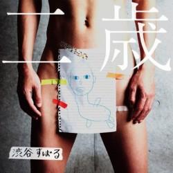 渋谷すばる (澀谷昴)關8 二歳 [通常盤, CD...
