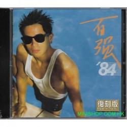 陳百強 百強 84 (復刻版)