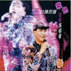 陳百強 –'91 陳百強紫色個體演唱會 (2CD)