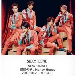 初B SEXY ZONE 麒麟の子 / Honey...