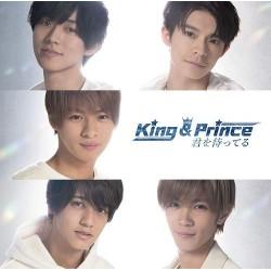 King & Prince 君を待ってる [通常盤,...