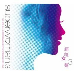 V.A.-超級女聲 3 (2CD)