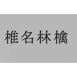 [DVD]椎名林檎 RINGO SHEENA -...