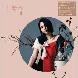 Gin Lee李幸倪  浮世繪 黑膠唱片(LP)