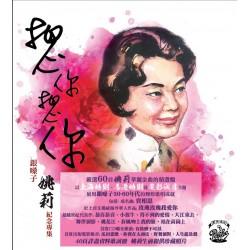 姚莉 - 想你想你 銀嗓子姚莉紀念專集 (3CD)