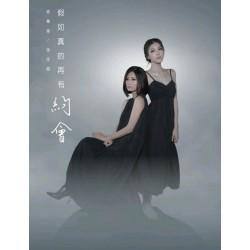 蔣嘉瑩 x 施匡翹 - 假如真的再有約會 (單曲+DVD)