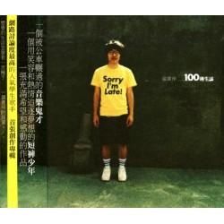 盧廣仲/100種生活