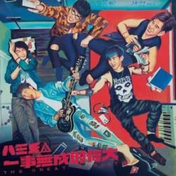 八三夭樂團 一事無成的偉大 自選作品輯 2CD