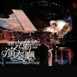 李克勤 李克勤.香港小交響樂團演奏廳Live 2011...