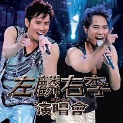 左麟右李 左麟右李演唱會2009 3CD 簡約再生