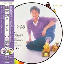 陳百強-圖案黑膠唱片 -不再流淚