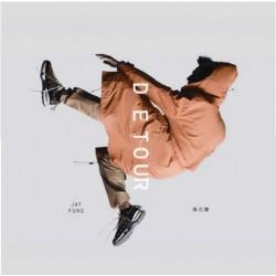 馮允謙 2020 全新專輯《Detour》