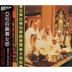 Beyond亞拉伯跳舞女郎 (超越時代2CD紀念版)
