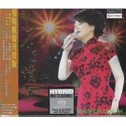 蔡琴 不了情 2007 經典歌曲香港演唱 會 (2SACD)