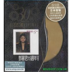 鄧麗君15週年 (30週年 24K Gold)...