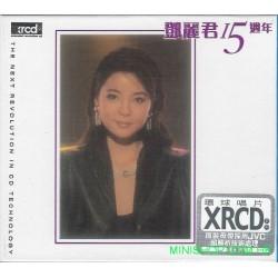 鄧麗君 15周年 XRCD