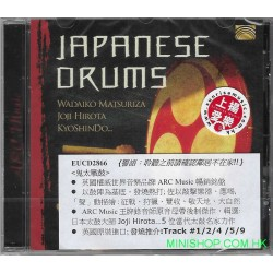 鬼太戰鼓 Japanese Drums CD