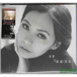 重譯陳潔儀.重奏. 發燒HI-FI MUSIC.