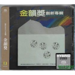金韻獎創新專輯 SACD系列專輯