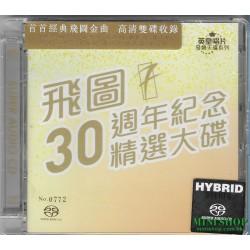 飛圖30週年紀念精選 (SACD)