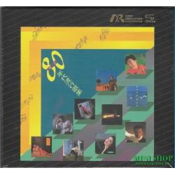 華星八十年代流行歌集  ARM SHM CD
