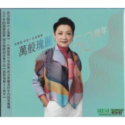 葉麗儀 萬般瑰麗50周年 2CD