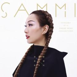 鄭秀文SAMMI-我們都是這樣長大的 (CD)