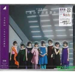 NOGIZAKA46 乃木坂46/しあわせの保護色