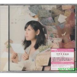 絢香 コトノハ [CD+DVD]