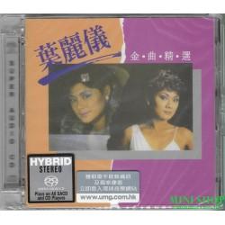 葉麗儀 金曲精選 (SACD) (限量編號版)