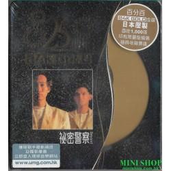 BEYOND 秘密警察 (25週年 24K Gold)