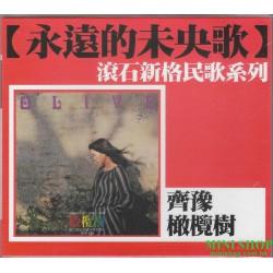 齊豫/橄欖樹 ( 永遠的未央歌 滾石新格民歌系列 )
