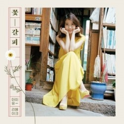 IU - (SPECIAL REMAKE MINI...